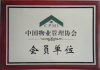 中国物业管理行业会员单位